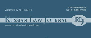 Russian Law Journal - №1