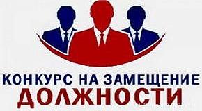 Краснодарского края объявляет конкурс на замещение вакантных должностей